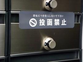 投函禁止ステッカータテ型貼りサンプル.JPG