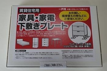 家具・家電下敷きプレート正面UP.jpg