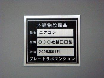 設備品シール印字.JPG