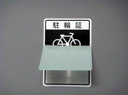 駐輪シールシルバー.JPG