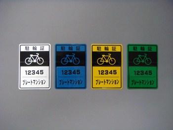 駐輪許可証シール貼り4種.JPG