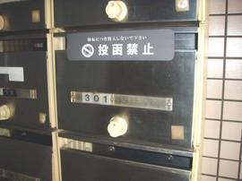 投函禁止シール貼りサンプル.jpg