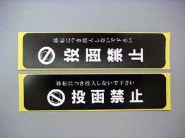 投函禁止ステッカー2種縮小.jpg