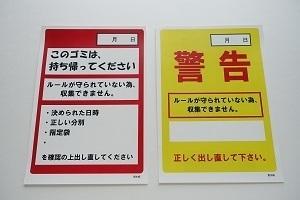 ゴミ警告ラベル2種-300.jpg