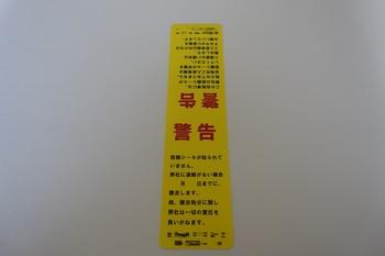 駐輪警告タグUP.jpg