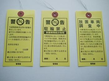 駐輪警告・調査中下げ札(普通紙タイプ)-600.jpg