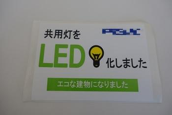 LED化シールUP.jpg